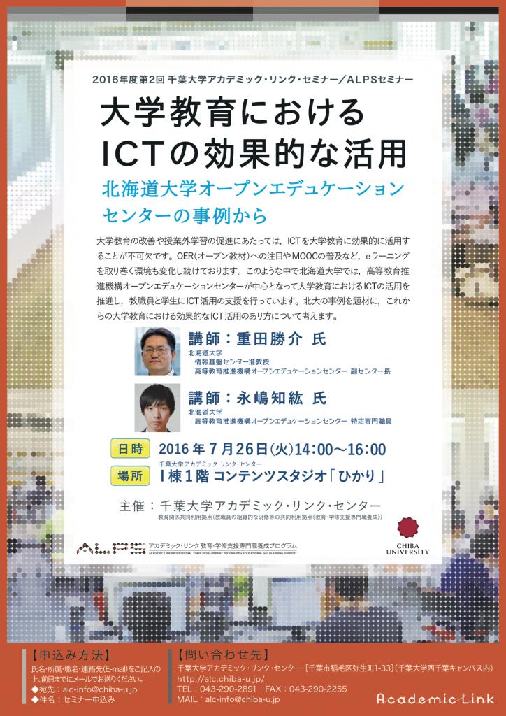 Academic Link Seminar