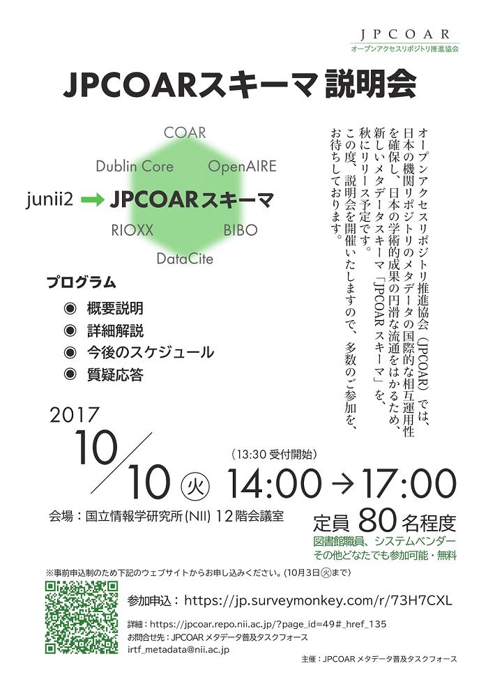 JPCOAR_schema