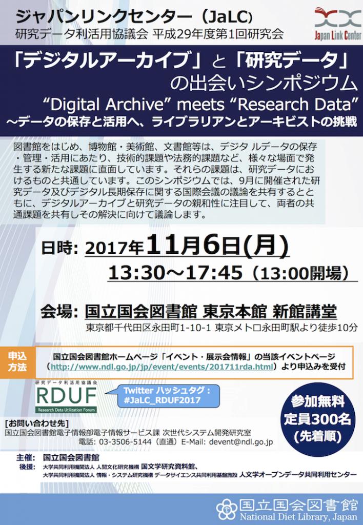 RDUF Symposium
