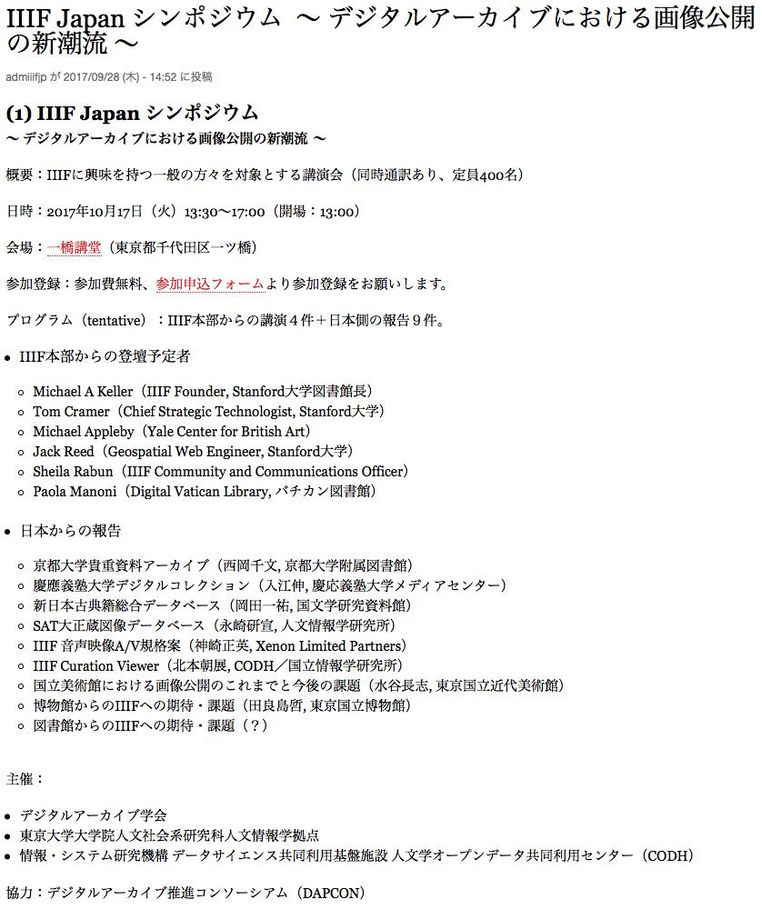 IIIF Japan Symposium